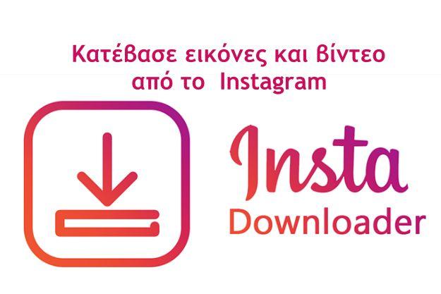 InstaDownloader - Κατέβασε βίντεο και φωτογραφίες από το Instagram