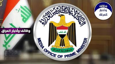 """الحكومة العراقية تطلق منصة """"توظيف"""" لتوفير فرص العمل للشباب والعاطلين وطريقة التقديم فيها"""