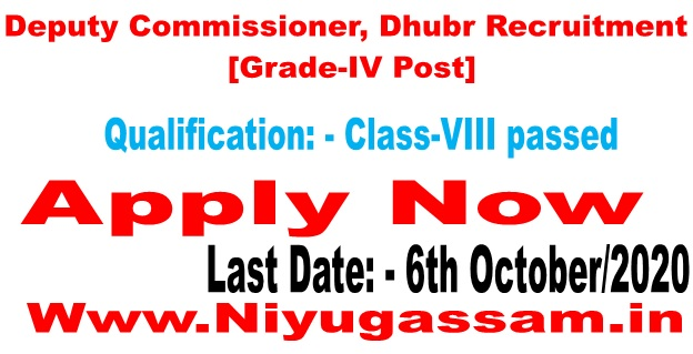 Deputy Commissioner, Dhubr Recruitment [Grade-IV Post]