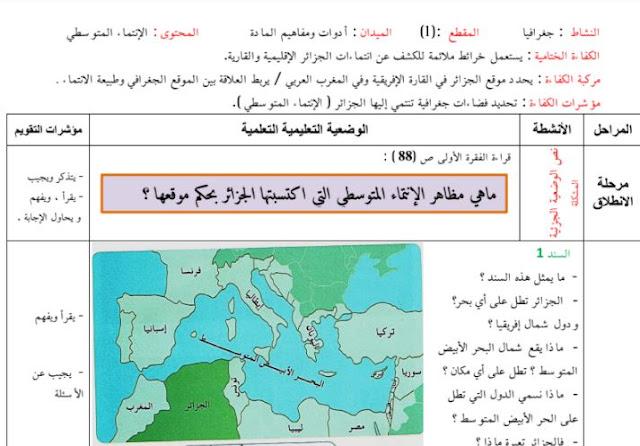 الانتماء المتوسطي للجزائر للسنة الرابعة ابتدائي