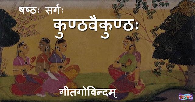 गीतगोविन्दम् षष्ठः सर्गः - कुण्ठवैकुण्ठः
