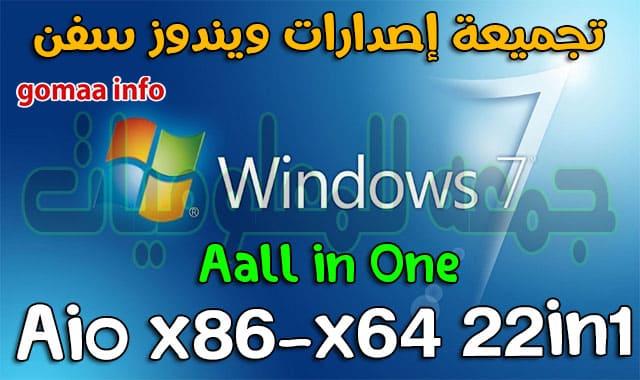 اقوي تجميعة لإصدارات ويندوز سفن  Windows 7 Aio x86-x64 22in1  سبتمبر 2019