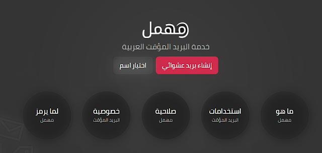 مهمل أول خدمة بريد مؤقت عربية