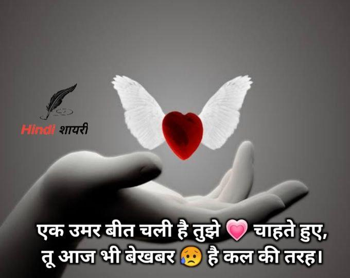 love guru shayari sms in hindi