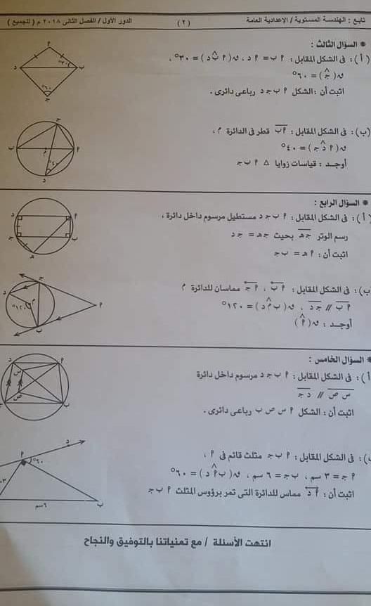 ورقة امتحان الهندسة للصف الثالث الاعدادى الترم الثاني 2018 محافظة اسوان