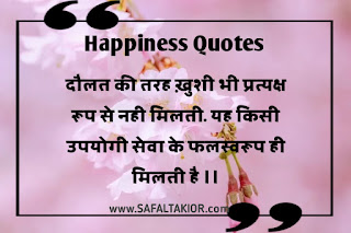 Best 60+Happy quotes in hindi   happiness quotes  happiness quotes in hindi