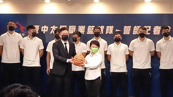 台中太陽職籃成軍 盧秀燕:合作培育更多籃球人才