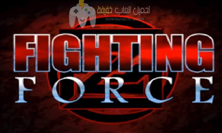 تحميل لعبة فتوات الشوارع Fighting Force للكمبيوتر من ميديا فاير