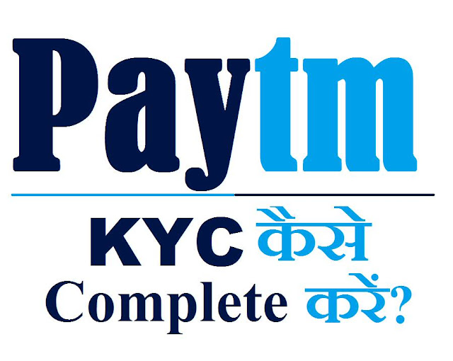 Khud Paytm KYC kaise kare