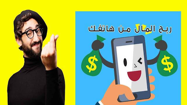 تطبيق لربح المال لسنة 2020 | An application to earn money for 2020