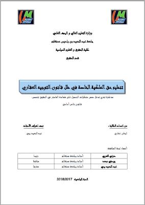 مذكرة ماستر: تنظيم حق الملكية الخاصة في ظل قانون التوجيه العقاري PDF
