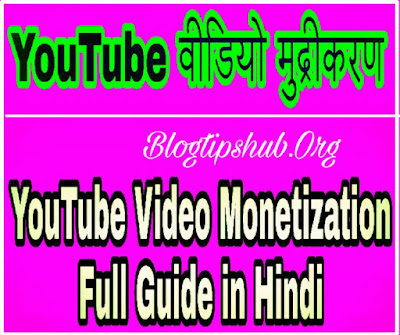 YouTube Video Monetize Kaise kare in hindi