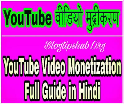 YouTube Video Monetize Kaise kare in hindi