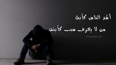 أشد الناس كآبة من لا يعرف سبب كآبته