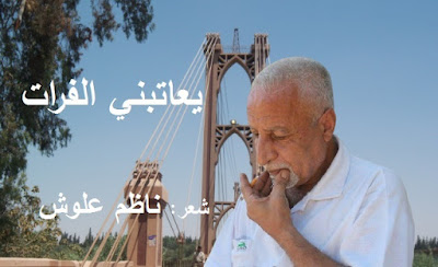قصيدة يعاتبني الفرات الشاعر المهندس ناظم علوش