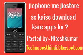 jiophone me jiostore se kaise download kare apps ko ?