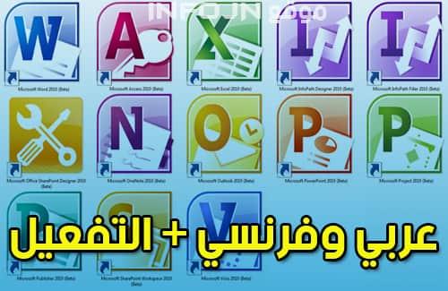 """مايكروسوفت اوفيس 2010 عربي وفرنسي مجانا """"النسخة المجانية"""""""