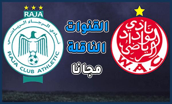 القنوات الناقلة لمباراة الرجاء الرياضي و الوداد البيضاوي | 23-11-2019