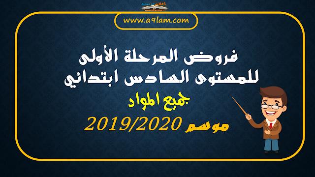 فروض المرحلة الأولى للمستوى الخامس ابتدائي   جميع المواد   موسم 2019/2020