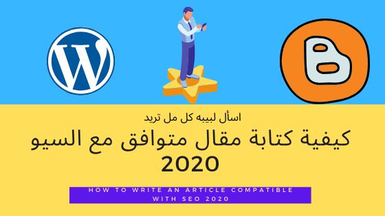 كيفية كتابة مقال متوافق مع السيو 2020 - How to write an article compatible with SEO 2020