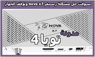 سوفت حل مشكلة رسيفر nova x7 وتوقف الجهاز