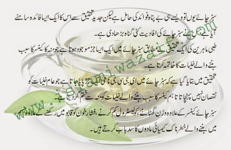 green tea k fawaid in urdu