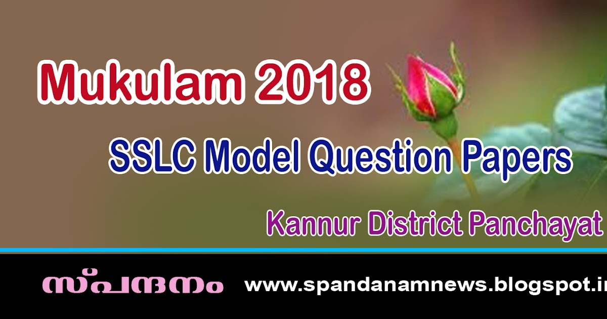 Spandanam സ്പന്ദനം Mukulam 2018 Question Papers