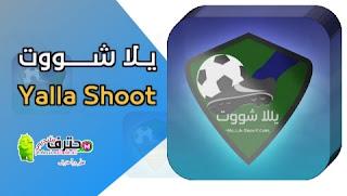 تحميل تطبيق يلا شوت بلس yalla shoot plus لمشاهدة المباريات العالمية آخر تحديث