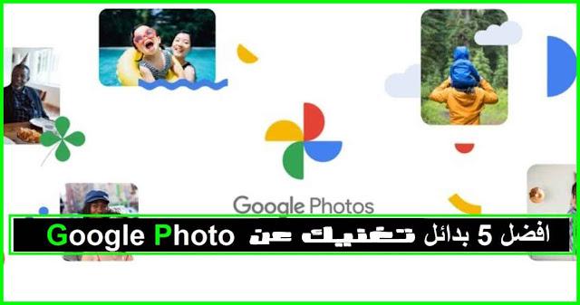 Google Photos لن يصبح مجاني إعتبارًا من 1 يونيو 2021 - 5 بدائل مجانية من  Google Photos