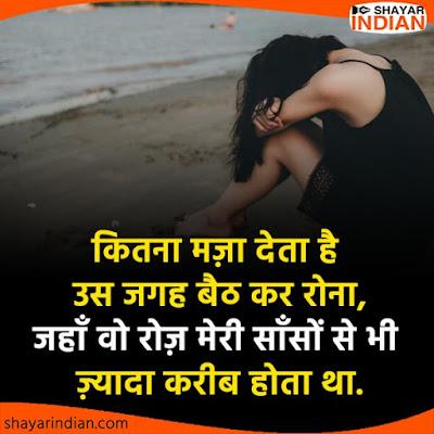 Broken Heart Status in Hindi, Feeling Alone Sad Shayari for Whatsapp