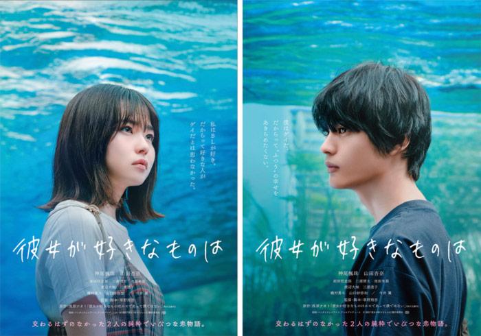 She Likes Homo Not Me (Kanojo ga Sukina Mono wa Homo de Atte Boku dewa Nai) live-action film - poster