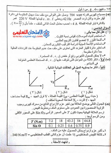 امتحان السودان 2016 فى الفيزياء للثانوية العامة + الاجابة النموذجية