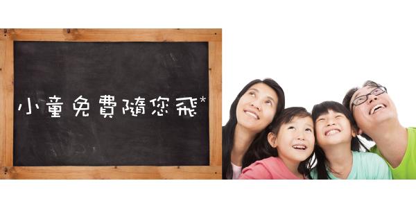 HK Express【買大送細】,小童價-香港單程飛韓國 $207、日本$45、 台中$175起,今晚12點(即3月1日零晨)開賣!