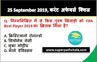 Daily Current Affairs Quiz 25 September 2019 in Hindi