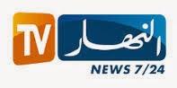 تردد قناة النهار الجزائرية الاخبارية ennahar tv على النايل سات