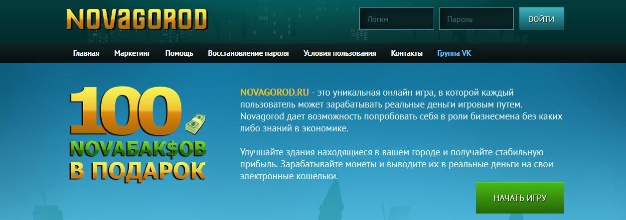 NovaGorod.ru - Отзывы, развод, мошенники, сайт платит деньги?