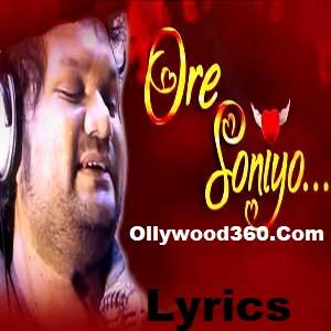 Ore Soniyo(Humane Sagar) Song Lyrics