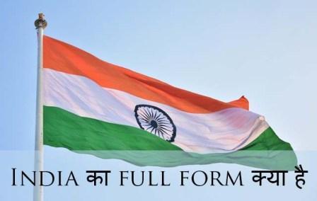 India का full form क्या है