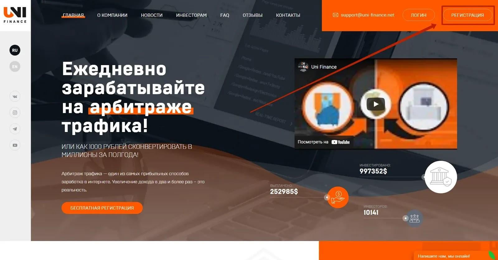 Регистрация в Uni Finance