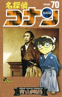 名探偵コナン コミック 第70巻 | 青山剛昌 Gosho Aoyama |  Detective Conan Volumes