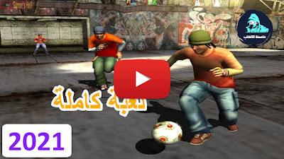 تحميل لعبة كرة الشوارع Urban Freestyle Soccer كاملة