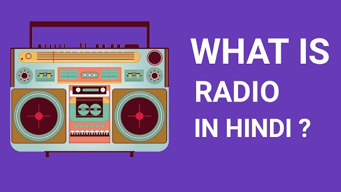 What is Radio in Hindi