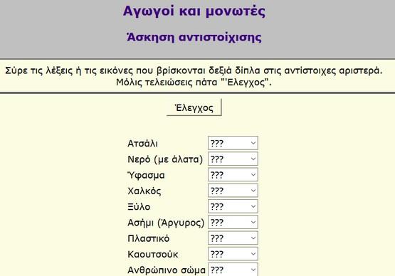 http://users.sch.gr/antafou/askhseis/fysikh/agvgoikaimonwtes.htm