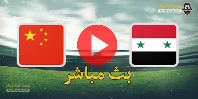 نتيجة مباراة الصين وسوريا اليوم 15 يونيو 2021 في تصفيات آسيا المؤهلة لكأس العالم 2022