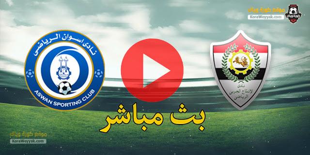 نتيجة مباراة الانتاج الحربي واسوان اليوم السبت 6 فبراير 2021 في الدوري المصري