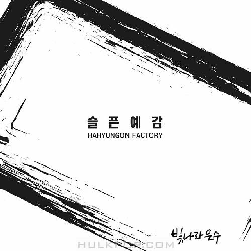 HAHYUNGON FACTORY – The Shining Eun Soo OST Part.8
