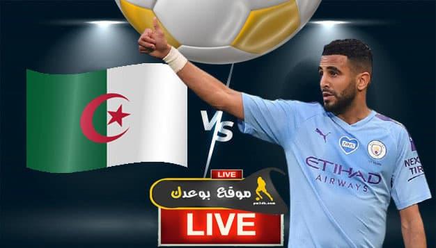 مشاهدة مباراة الجزائر ومالي بث مباشر اليوم 6-6-2021