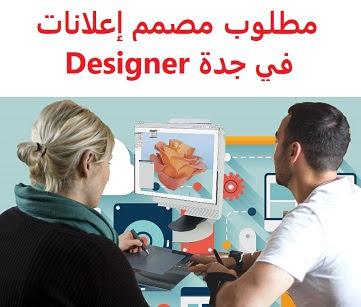 وظائف السعودية مطلوب مصمم إعلانات في جدة Designer