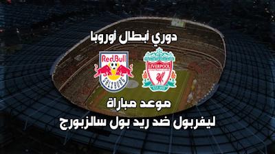 موعد مباراة ليفربول وريد بول سالزبورج والقنوات الناقلة 02-10-2019