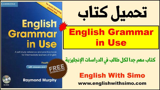 تحميل كتاب grammar in use